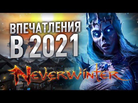 (НЕ)ОБЗОР NeverWinter Online