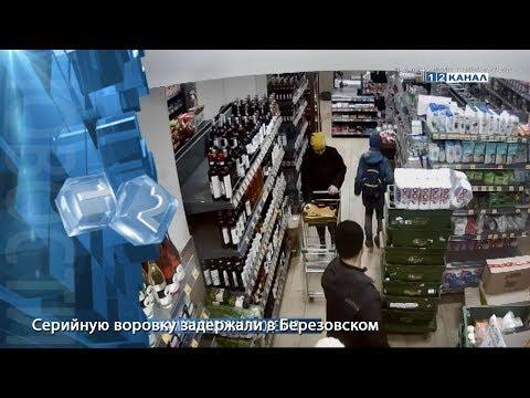 Серийную воровку задержали в Березовском