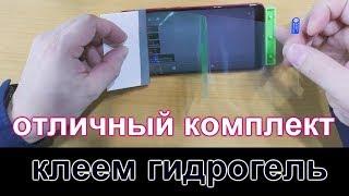 Стоит ли клеить гидрогель пленку на экран смартфона на примере Xiaomo redmi note 5