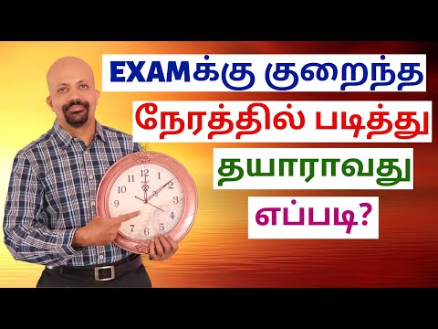 5 Tips To Study For Exams In Short Time