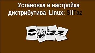 Видео урок Установка программы VirtualBox и Linux дистрибутива SliTaz
