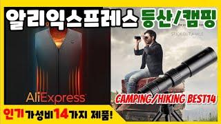 알리익스프레스 가성비 최고 한국인기 추천제품 베스트14…