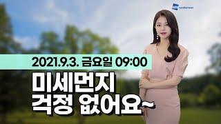 [웨더뉴스] 오늘의 미세먼지 예보 (9월 3일 09시 …
