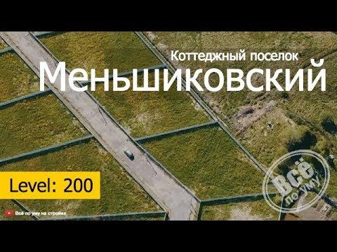 Обзор. Коттеджный посёлок. Меньшиковский. Все по уму