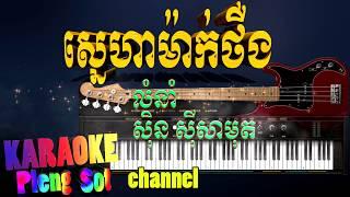 ស្នេហាម៉ាក់ថឺង ភ្លេងសុទ្ធ - sneha mak therng pleng sot , khmer karaoke