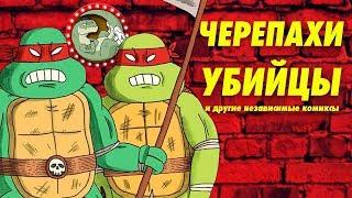 ЧЕРЕПАШКИ УБИЙЦЫ НИНДЗЯ и другие независимые комиксы
