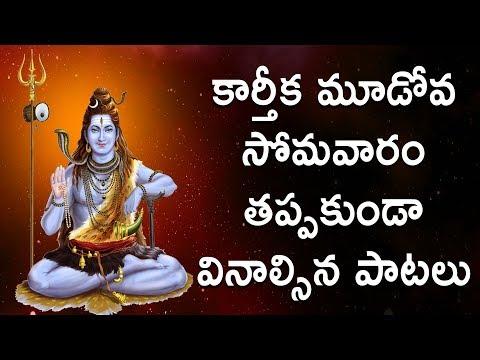 కార్తీక-మూడోవ-సోమవారం-తప్పకుండా-వినాల్సిన-పాటలు- -lord-shiva-song- -kartika-somavaram-shivuni-patalu