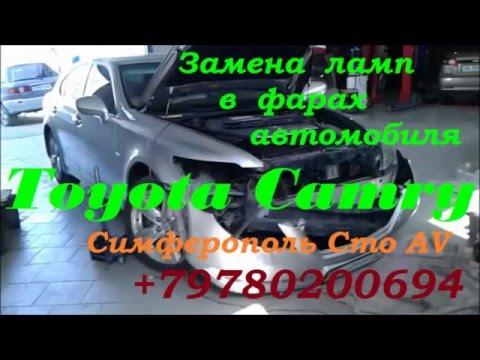 Замена ламп в фарах авто Toyota Camry 79780200694 Симферополь