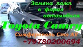 Замена ламп в фарах авто Toyota Camry +79780200694 Симферополь