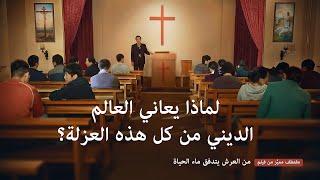 مقطع من فيلم مسيحي (2) | من العرش يتدفق ماء الحياة | لماذا يعاني العالم الديني من كل هذه العزلة؟
