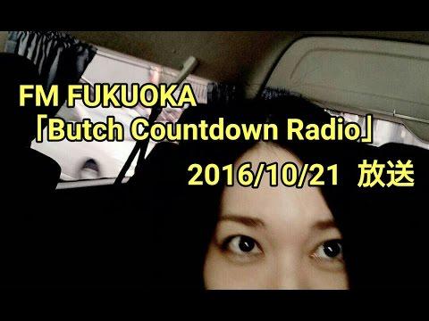 のっちの宝物はな~んだ?【Butch Countdown Radio / FM FUKUOKA】2016/10/21放送