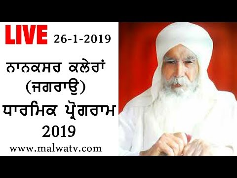 NANAKSAR KALERAN (Jagraon) RELIGIOUS PROGRAM - 2019 || LIVE STREAMED VIDEO