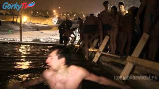 крещенские купания 2012 видео
