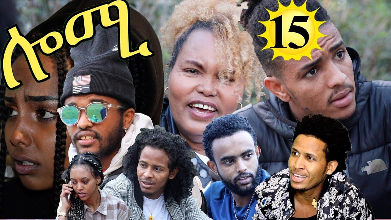 Download Lomi ሎሚ part 15  New Eritrean film 2020 by Samuel Hagos(ወዲ ሓጎስ)