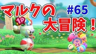 【星のカービィスターアライズ】4人プレイ!最強マルクの大冒険! #65