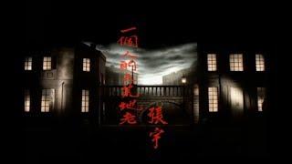 張宇 Phil Chang -  一個人的天荒地老 (官方完整版MV)