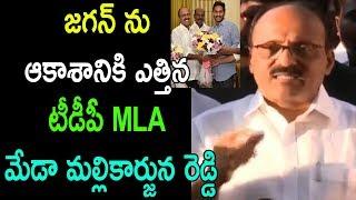 Rajampet MLA Meda Mallikarjuna Reddy join Speech in YSRCP at Lotus Pond Jagan | Cinema Politics