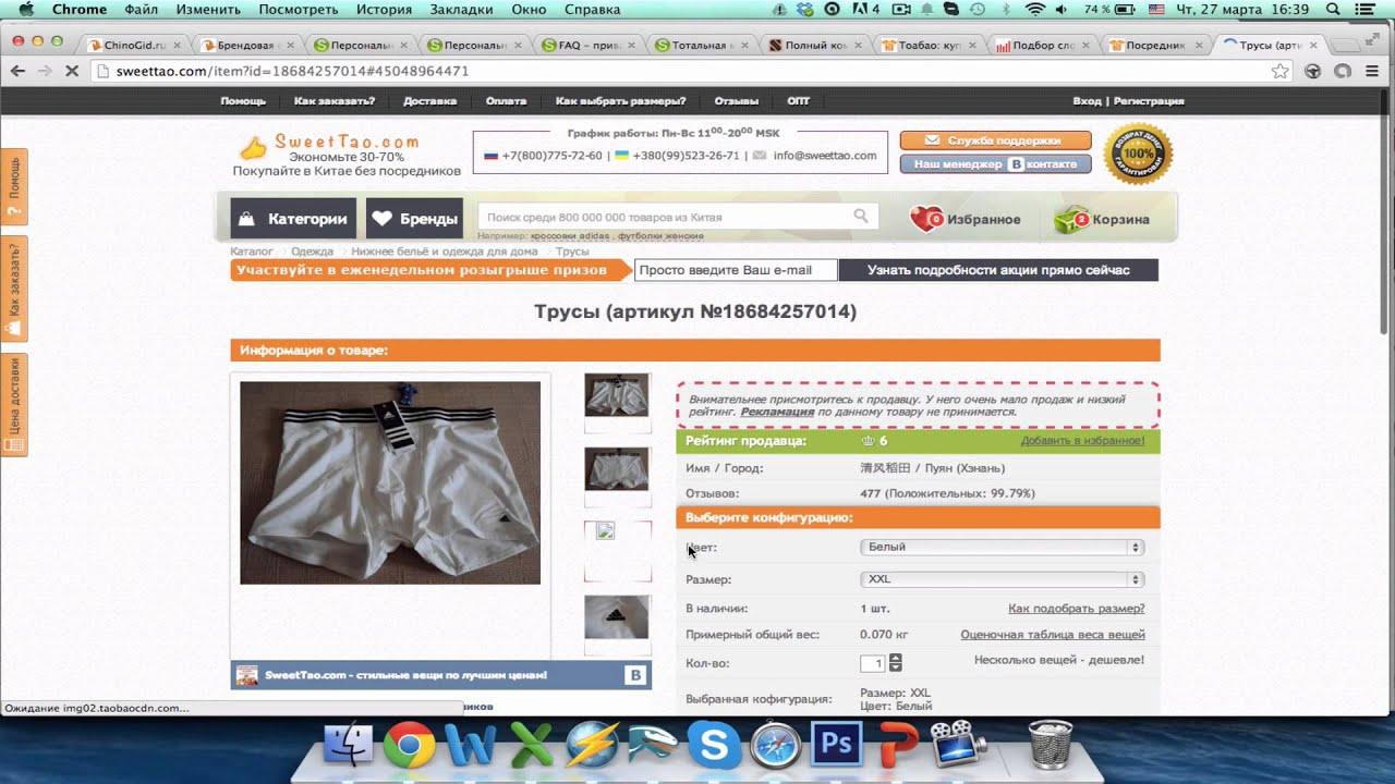 Заказать и доставить товар с таобао в украину, киев. Таобао интернет площадка официальный сайт в китае. Сделать заказ с таобао. Отследить посылку из китая таобао без посредников.