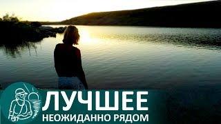 ☀ Где отдохнуть летом в Ростовской области: отдых на озере в карьере Долгом