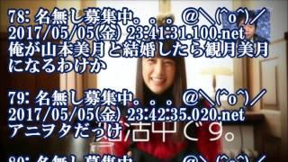 山本美月「27歳で結婚したいけど、未だに付き合った事すらない」 他にも...