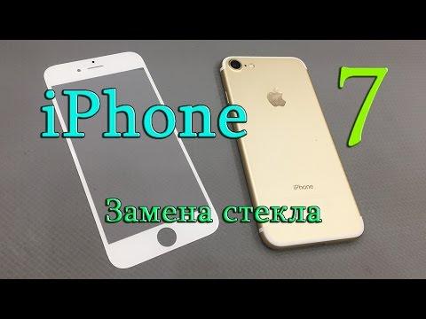 Ремонт Iphone 7 замена стекла - iPhone 7 Glass repair