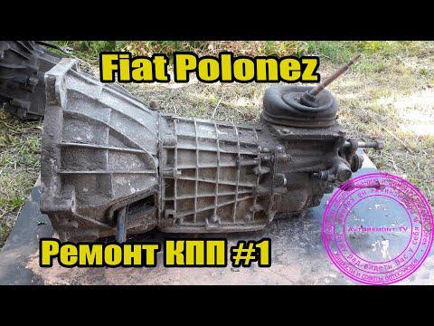 Ремонт КПП Фиат Полонез #1