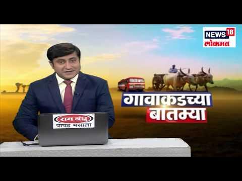 गावाकडच्या बातम्य | Superfast News | News18 Lokmat | 27th January 2019
