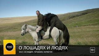 О лошадях и людях (2014)  Трейлер