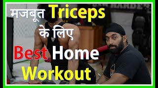 Best Home Triceps Workout | Triceps Exercise at Home in Hindi | Fitness Fighters