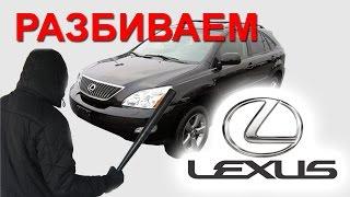 Бьем Стекла В Lexus ! Тест Бронирующей Пленки.