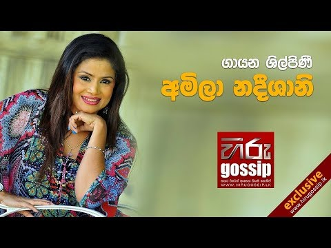 Hiru Gossip Exclusive Interview With Amila Nadeeshani