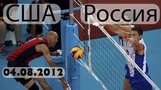 Волейбол. Олимпийские игры 2012. Россия  - США 04.08.2012