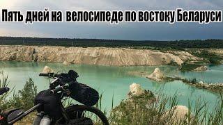 🚲Пятидневный велопоход по востоку Беларуси