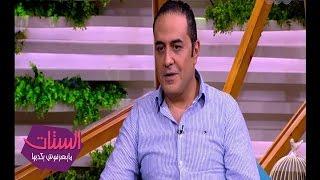 الستات مايعرفوش يكدبوا | خالد سرحان : ناس كتير بتفتكر اني ابن شكري سرحان وهذا غير صحيح