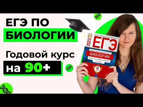 КУРСЫ ЕГЭ ПО БИОЛОГИИ 2022 | МГ ОСНОВА ОТКРЫТИЕ НАБОРА!