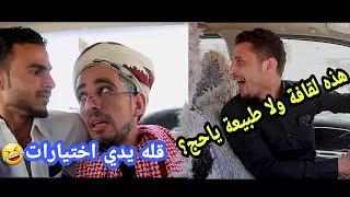 اضحك من قلبك مع اقوى مشوار كوميدي يمني هههههههههه