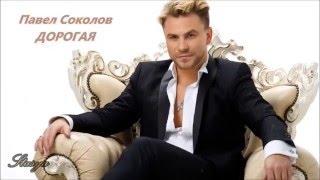 """Павел Соколов   """"Дорогая"""""""