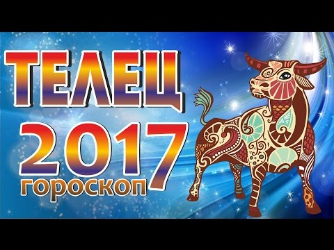 Гороскоп Александра Зараева на 2017 год для всех знаков