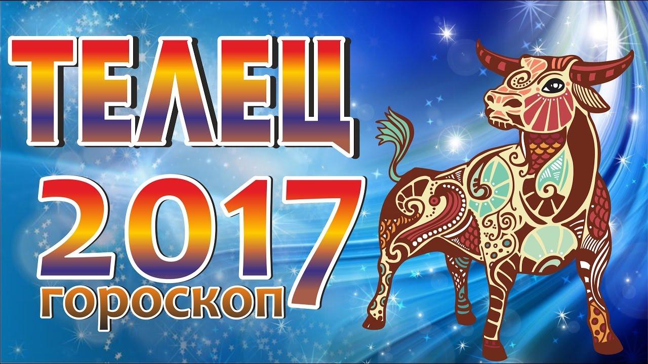 зодиака на общий год александр зараев гороскоп знакам астролог 2017 по
