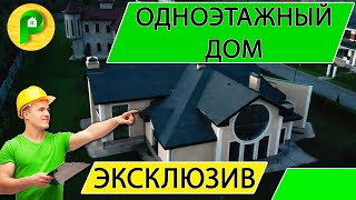 Одноэтажный загородный дом. Красивый дом | Ремстройсервис