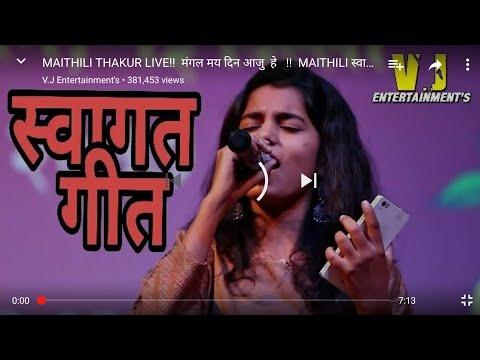 मराठी स्वागत गीत Welcome song in marathi