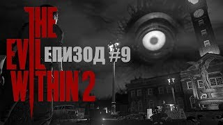 NoThx playing The Evil Within 2 EP09