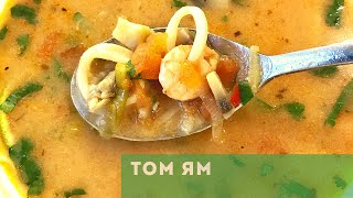 ТОМ ЯМ! Тайский борщ!  Тайская кухня