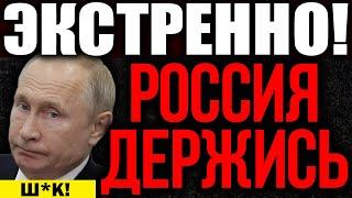 СРОЧНО ПО ВСЕЙ РОССИИ!!! РЕ.В0ЛЮЦИЯ НЕИЗБЕЖНА! РЕФЕРЕНДУМ! ТЕРПЕНИЕ ЛОПНУЛО! — 22.10.2021