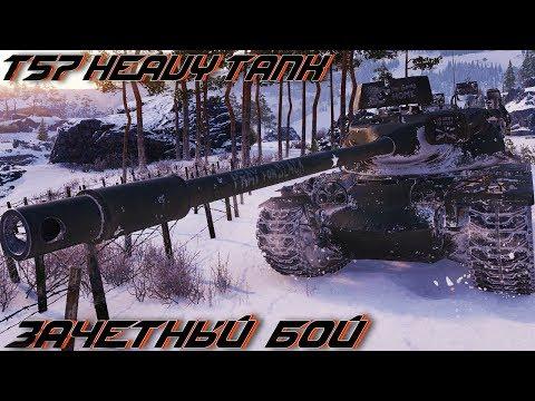 T57 Heavy Tank, НА ЧТО СПОСОБЕН ХЕВИК В 2019г.