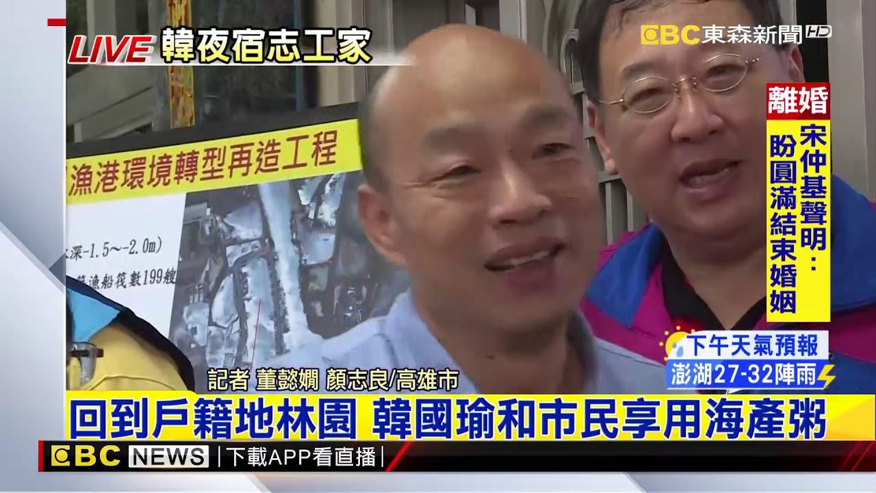 最新》回到戶籍地林園 韓國瑜和市民享用海產粥 - YouTube
