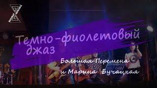 Марина Бучацкая - Темно-фиолетовый джаз (Lyric Video) ft. Большая Перемена