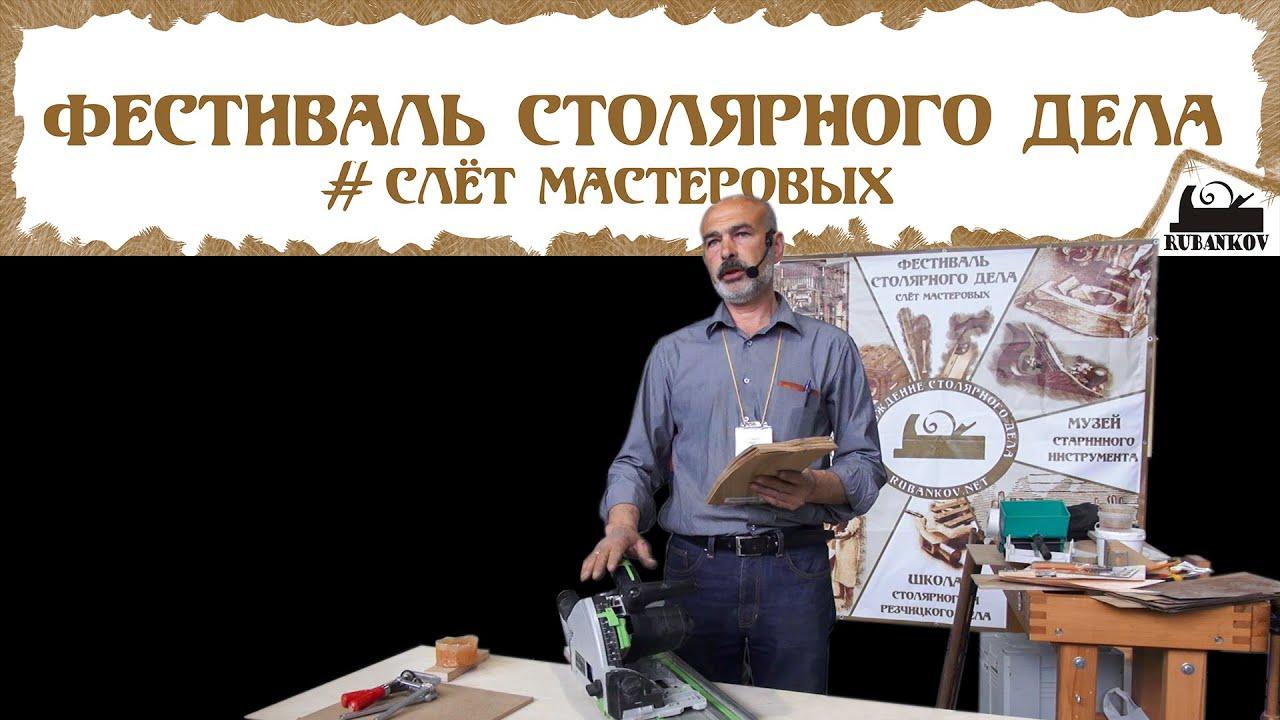 Фанерование декоративным шпоном - Фестиваль Столярного Дела 2015