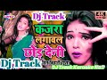 Dj Track Music 2019 | Kajara Lagawal Chhor Dihani | Amit Bihari | Original Dj Track 2019 Dj