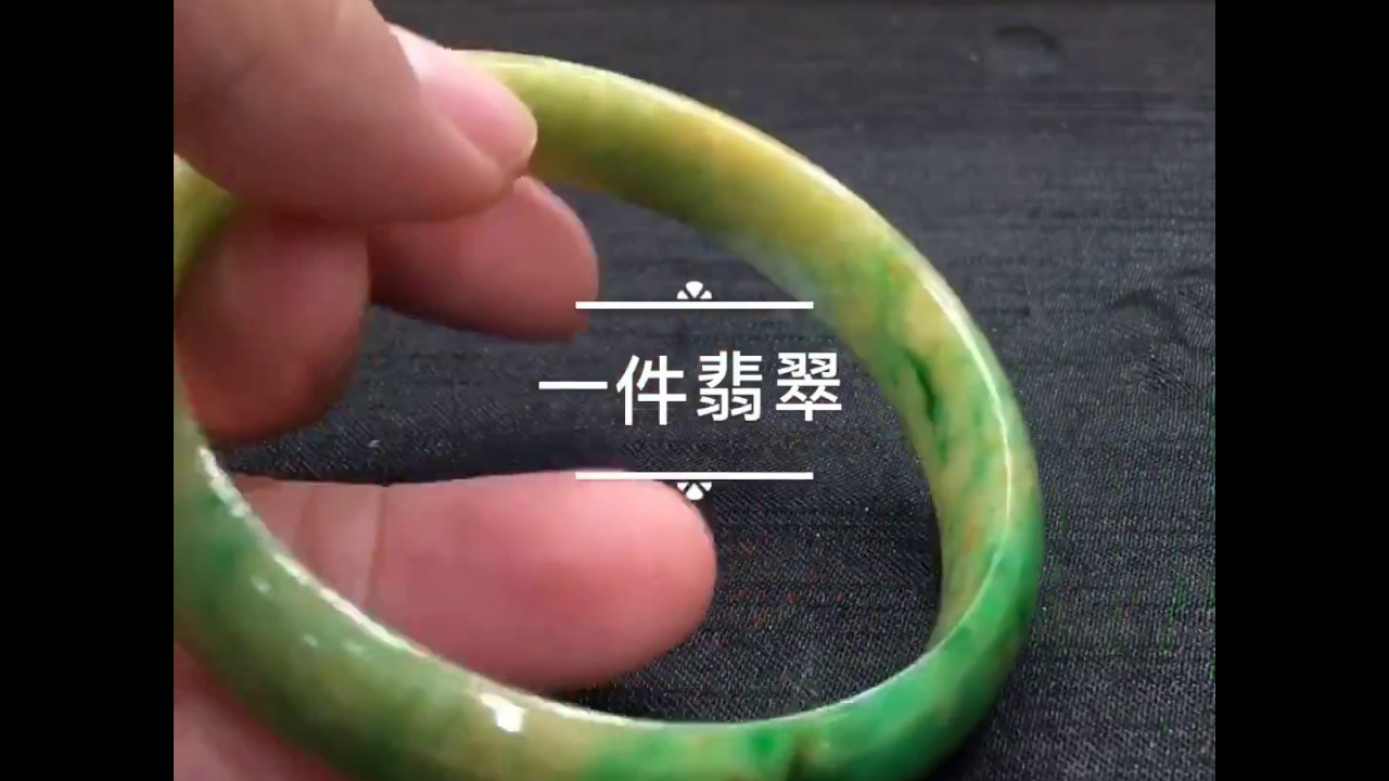 黃翡綠翠 - 玉手鐲 (雙色) | 一件翡翠 - YouTube